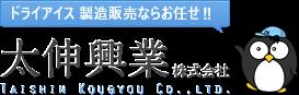 太伸興業株式会社